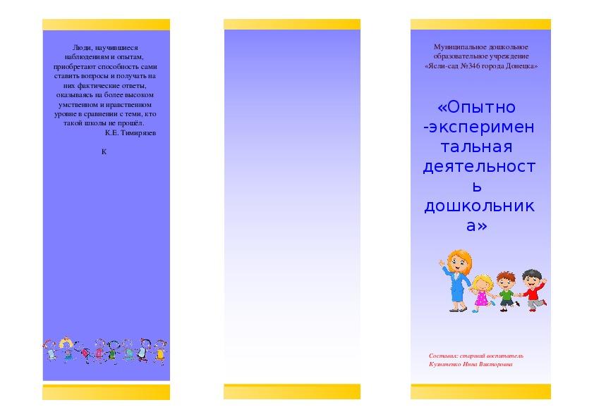 """Памятка для родителей """" Опытно-экспериментальная деятельность дошкольников"""""""