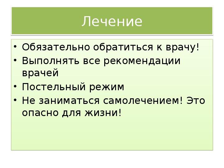 """Презентация по биологии """"Осторожно: грипп!"""" (6-7 класс)"""