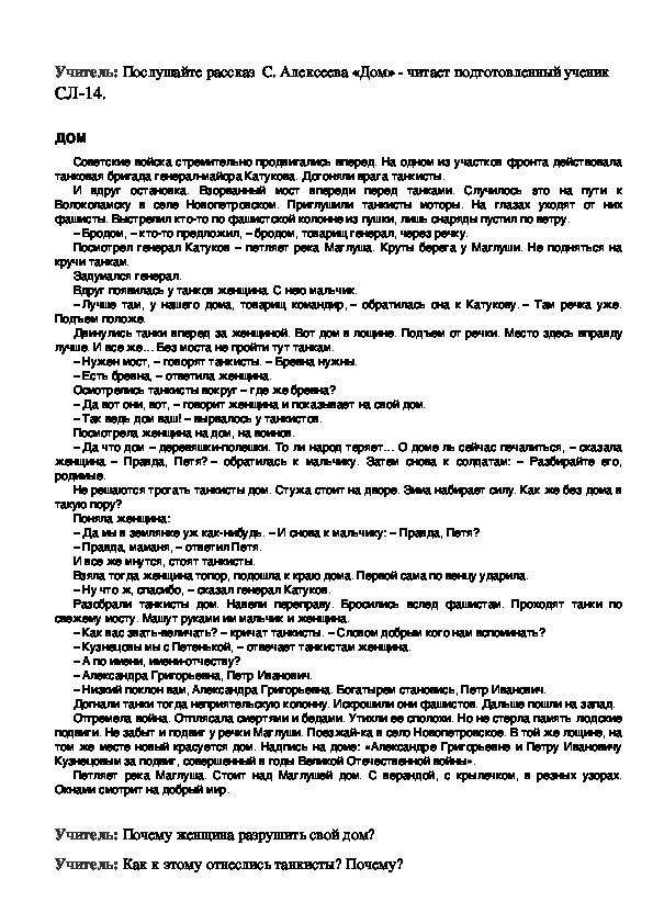 """Разработка внеклассного мероприятия тема """"Железный щит России"""" (3 класс, внеурочная деятельность)"""