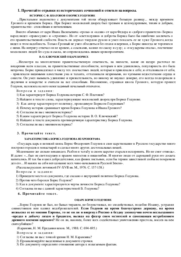 Исторический источник и задания по Б. Годунову (7 класс)