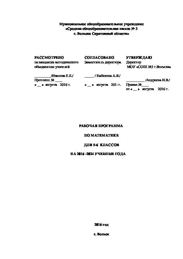 Рабочая  программа по математике 5-6 класс