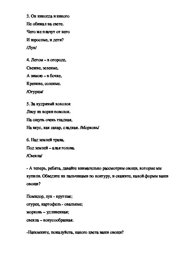 Конспект НОД по аппликации «Паучок» в подготовительной группе