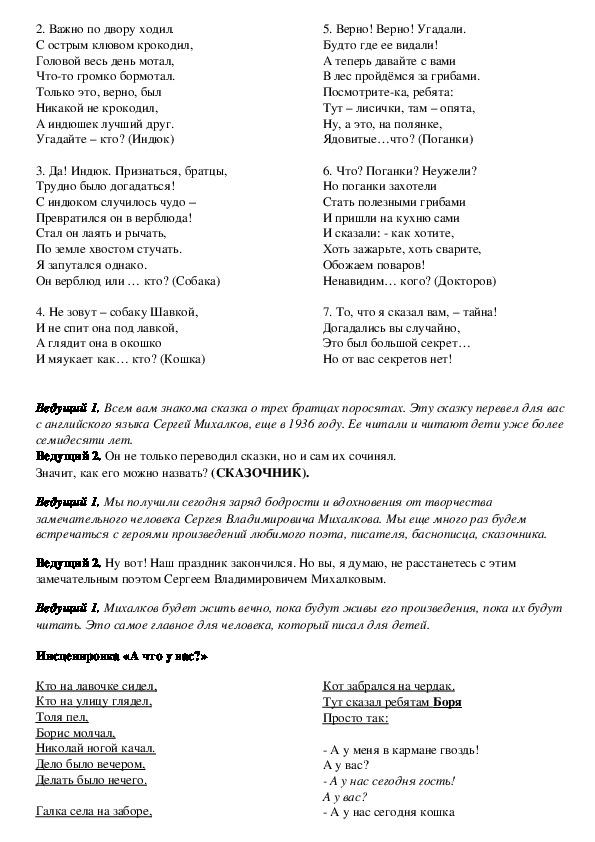 """Разработка внеклассного мероприятия на тему """"Веселая страна детства"""" по произведения С. Михалкова."""
