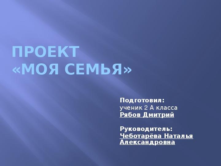 """Проект ученика 2-А класса Рябова Дмитрия """"Моя семья"""""""