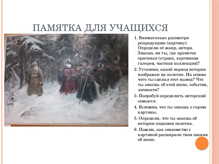 История Использование средств наглядности на уроках истории и обществознания 9-11 классы