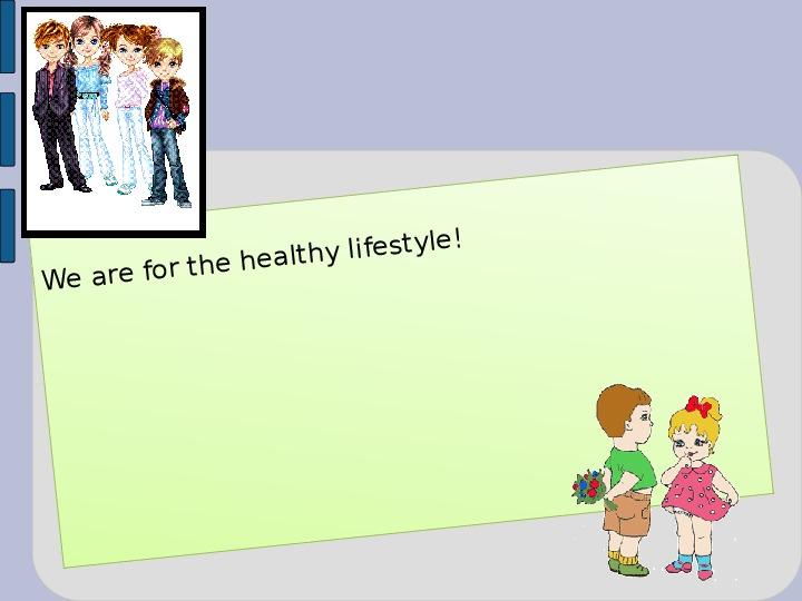 Презентация по английскому языку к уроку. Тема урока: «Вредные и полезные привычки» (7 класс).