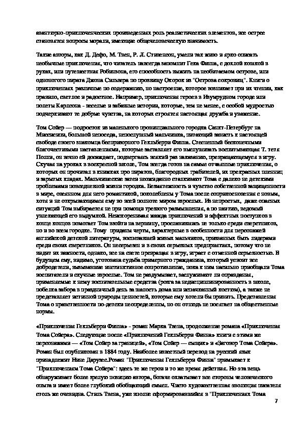 Образы мальчиков в русской и зарубежной литературе.