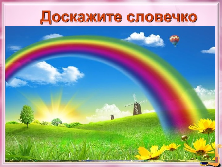 """Презентация  по русскому языку """"Звуки [д,д'], буква Д."""""""