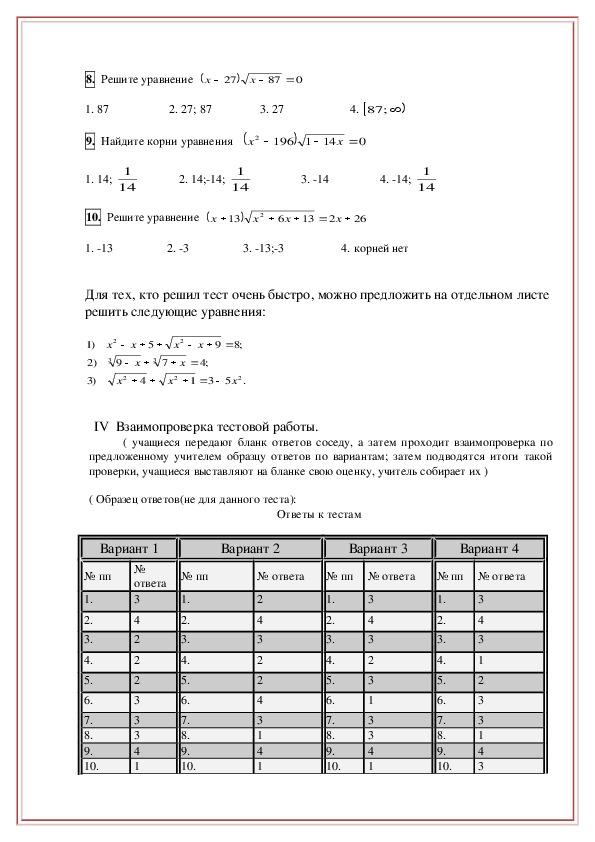 """Конспект урока """"Иррациональные уравнения"""""""