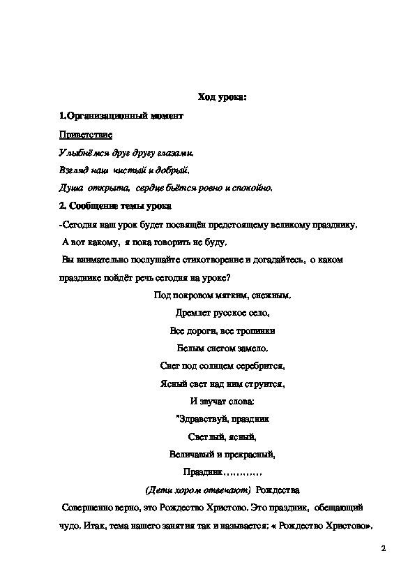 """Внеклассное мероприятие """"Рождество Христово"""" 5 класс"""