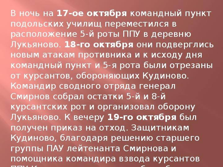 """Презентация к классному часу """"5 октября - День памяти подольских курсантов"""" (9-11 класс)"""