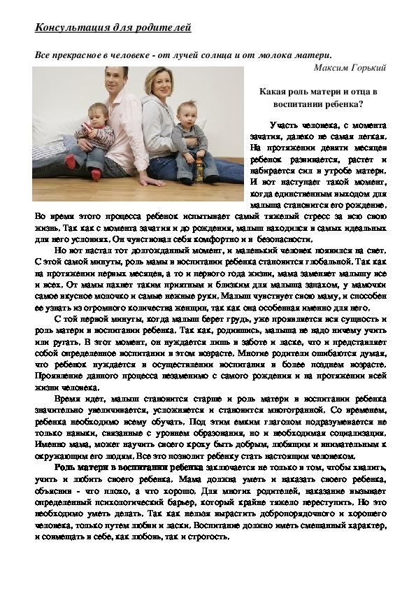 Консультация для родителей - Какая роль матери и отца в воспитании ребенка?
