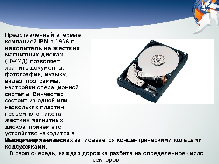 Виды цифровых носителей для хранения информационных объектов