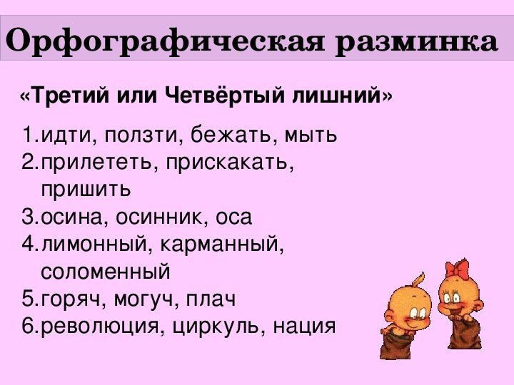 Мастер-класс: «Игра как средство  развития интереса к урокам русского языка»