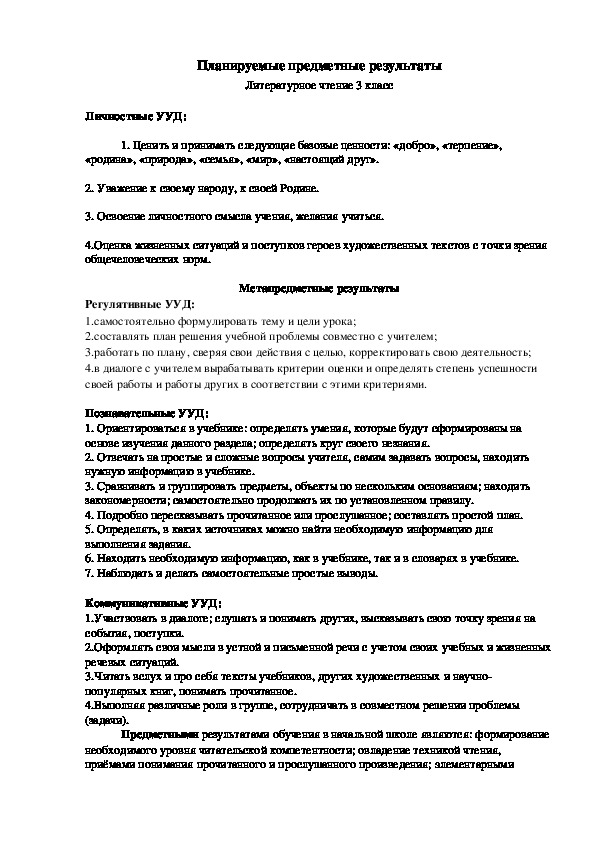 Рабочая программа по Литературному чтению