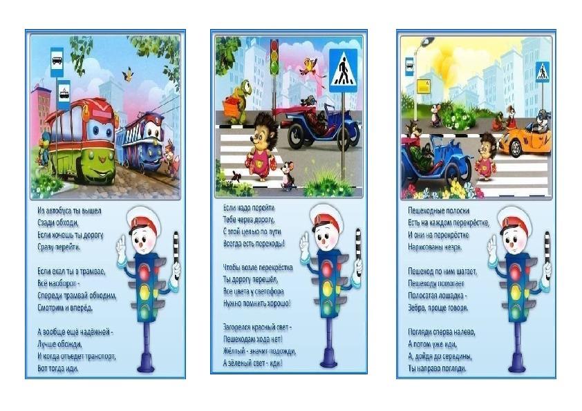 Листовки правила дорожного движения картинки