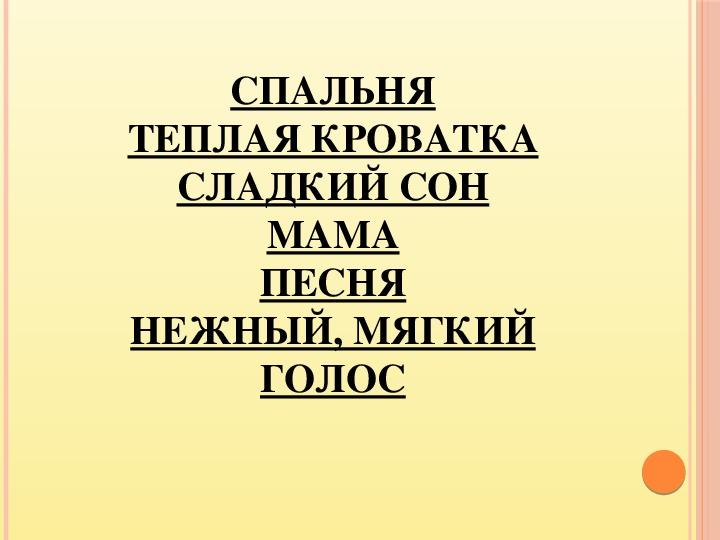 """Презентация по литературному чтению на тему """"Колыбельная"""" (2 класс)"""