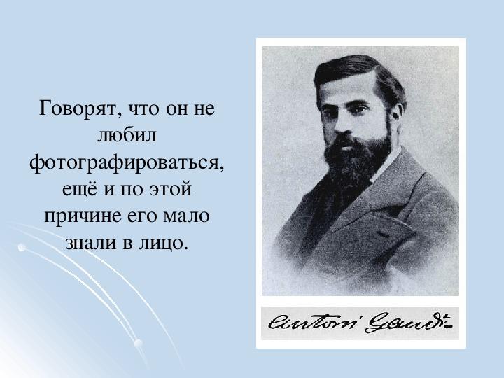 """Презентация """"Антонио Гауди"""" (10 класс)"""