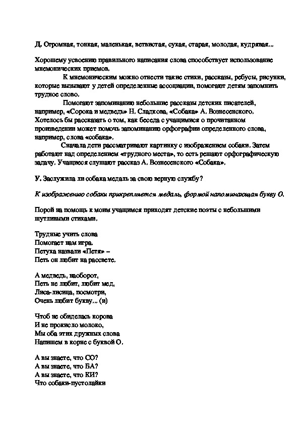 ИЗ ОПЫТА РАБОТЫ Словарная работа на уроках русского языка в начальных классах