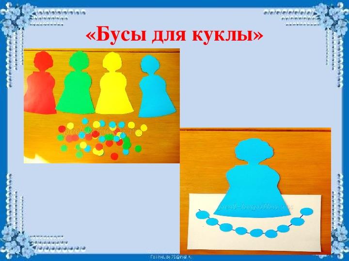 «Дидактические игры для развития детей младшего дошкольного возраста»