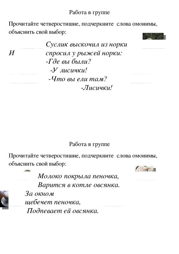 """Конспект открытого урока по русскому языку """"Слова -омонимы"""" (2 класс,русский язык)"""