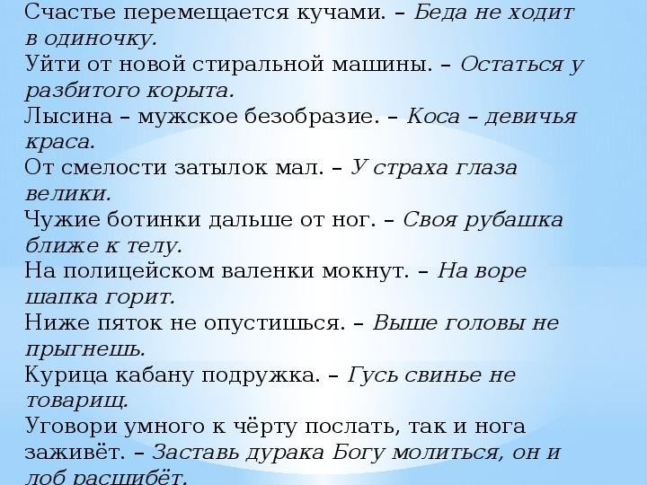 """Викторина  """"Лингвистический калейдоскоп"""" ( 7-8 кл, русский язык)"""