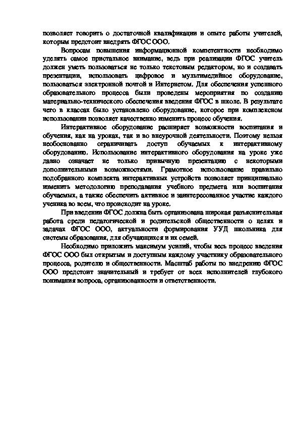 """Эссе """"Перспективное развитие школы в условиях введения ФГОС ООО"""""""