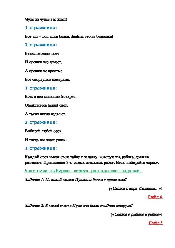 """Презентация """"В стране сказок"""" (к дню рождения А. С. Пушкина)"""