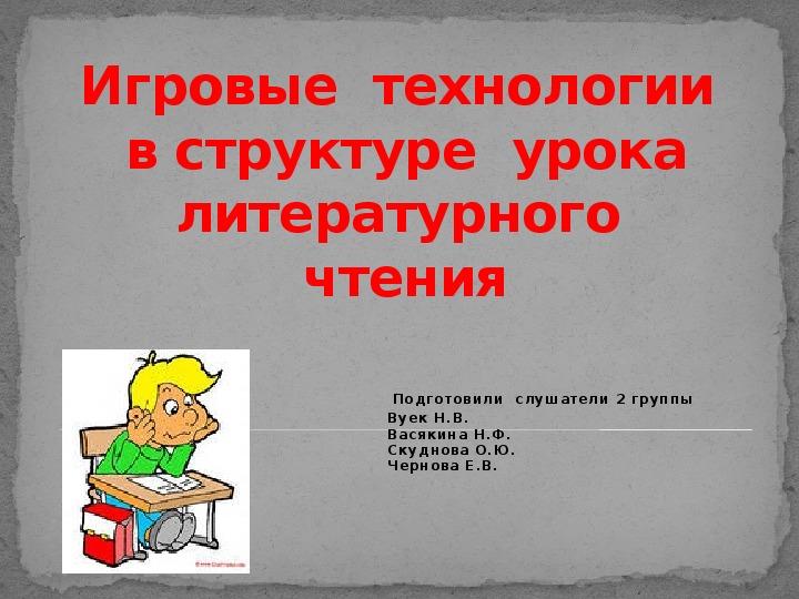 Игровые  технологии  в структуре  урока литературного  чтения (презентация)