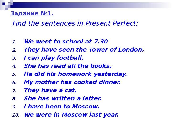 Разработка урока с презентацией Present Perfect