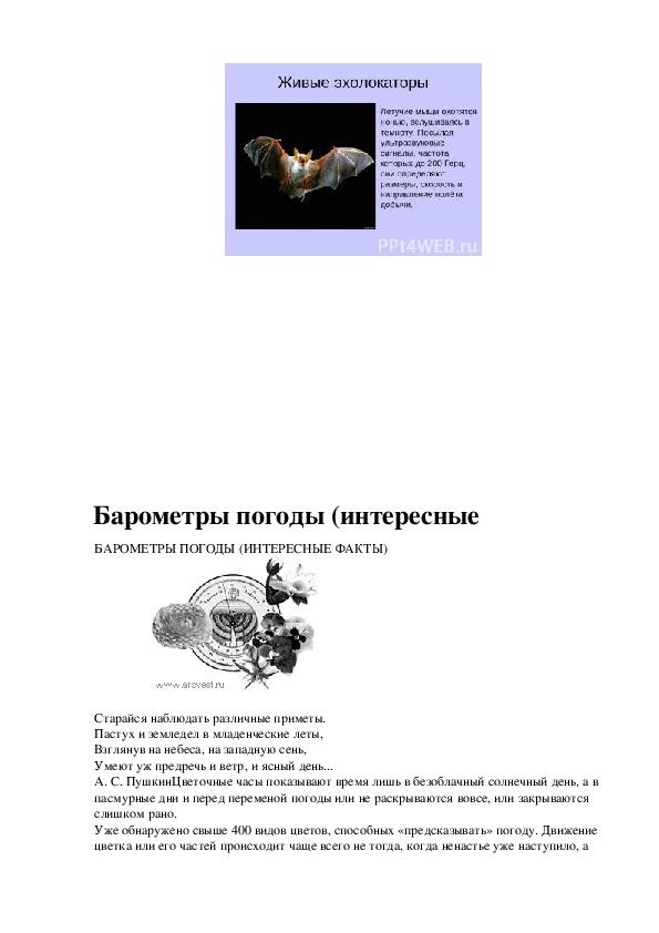 """Интегрированный урок физики и биологии по теме: """"Реактивное движение в природе и технике"""""""