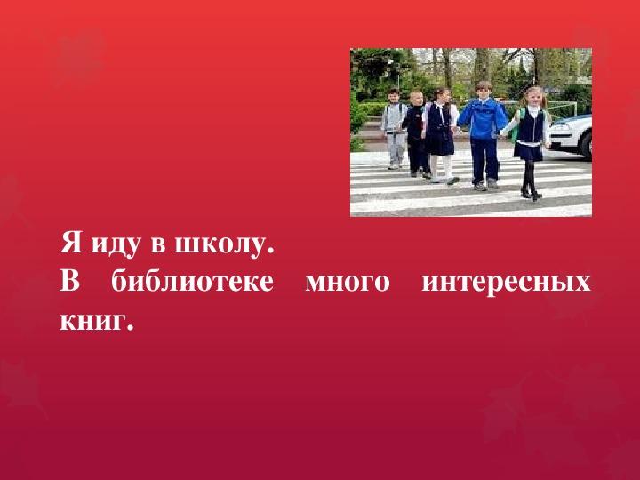 "Презентация по русскому языку на тему ""Предложение"" (3 клаасс)."