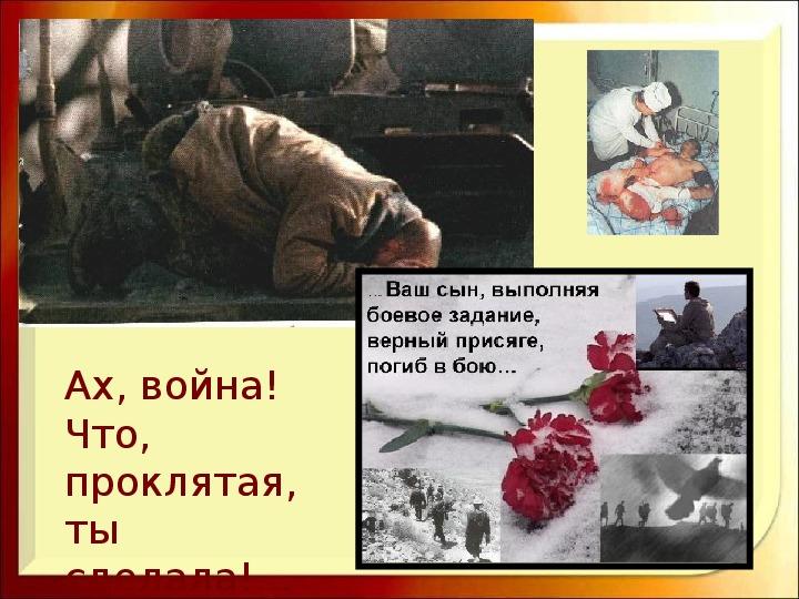 """Урок памяти """" Никто не создан для войны"""" ( 6 класс)"""