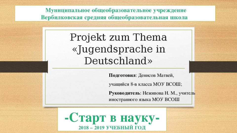 Презентация по немецкому языку «Jugendsprache in Deutschland» (8 класс)