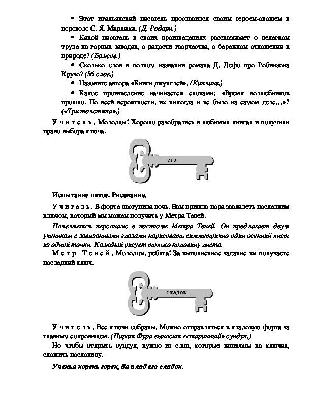 ФОРТ БОЯРД (4 класс, 1-я четверть)