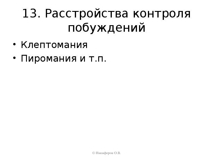 "Презентация по курсу ""Психиатрия"""