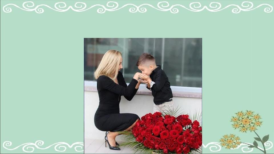 """Презентация на тему: """"Мамочка любимая, я люблю тебя"""""""""""