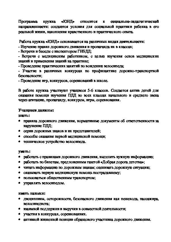 """Программа работы кружка юных инспекторов движения """"Светофорик"""""""