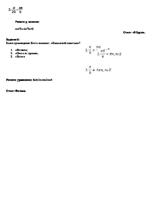 """Открытый урок """" Тригонометрические уравнения"""""""