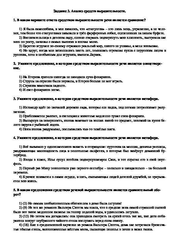 """Проверочные тесты на тему """"Анализ средств выразительности"""" (9 класс)"""