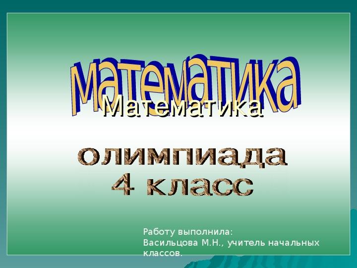 Олимпиада по математике