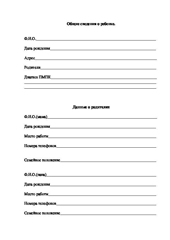 Дневник наблюдения за учеником с низкой мотивацией к обучению (4 класс)