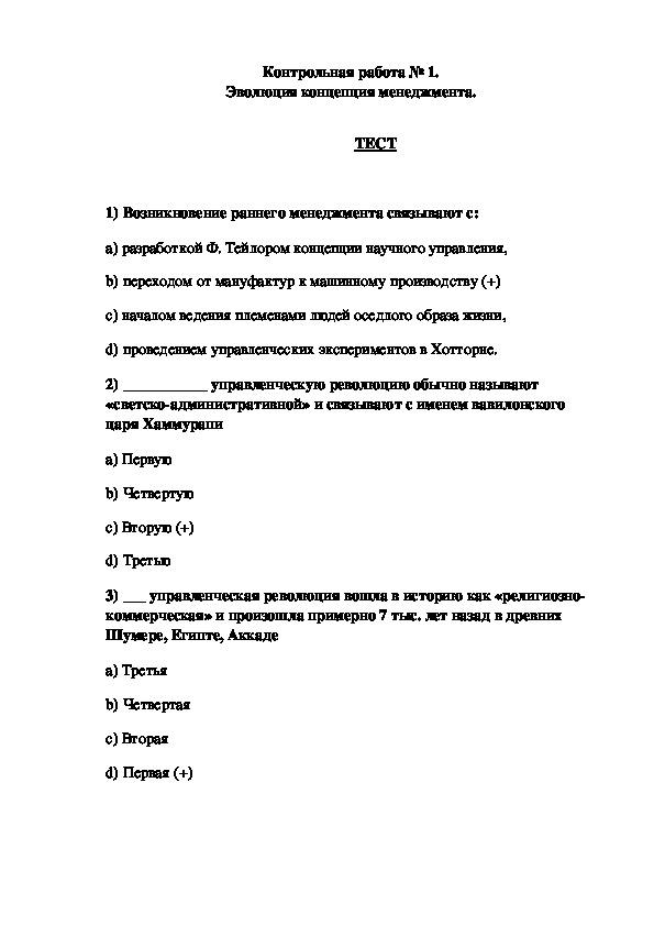"КР ОПД.03 Менеджмент на тему : "" Эволюция концепций менеджмента"" В1"