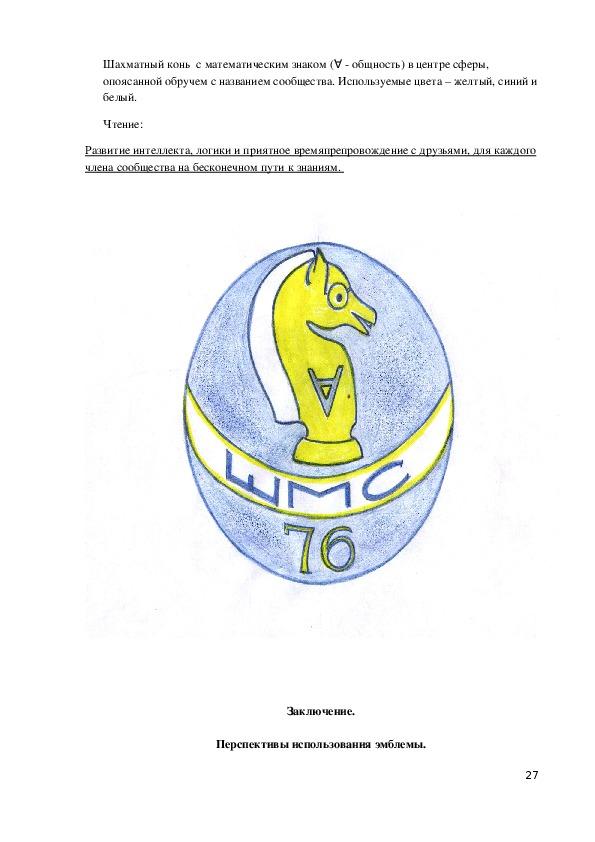 Тема: «Символ школьного математического сообщества»