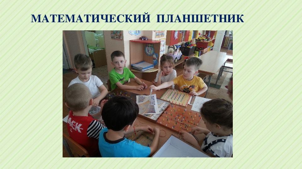 Использование игровых технологий при подготовке детей к школе