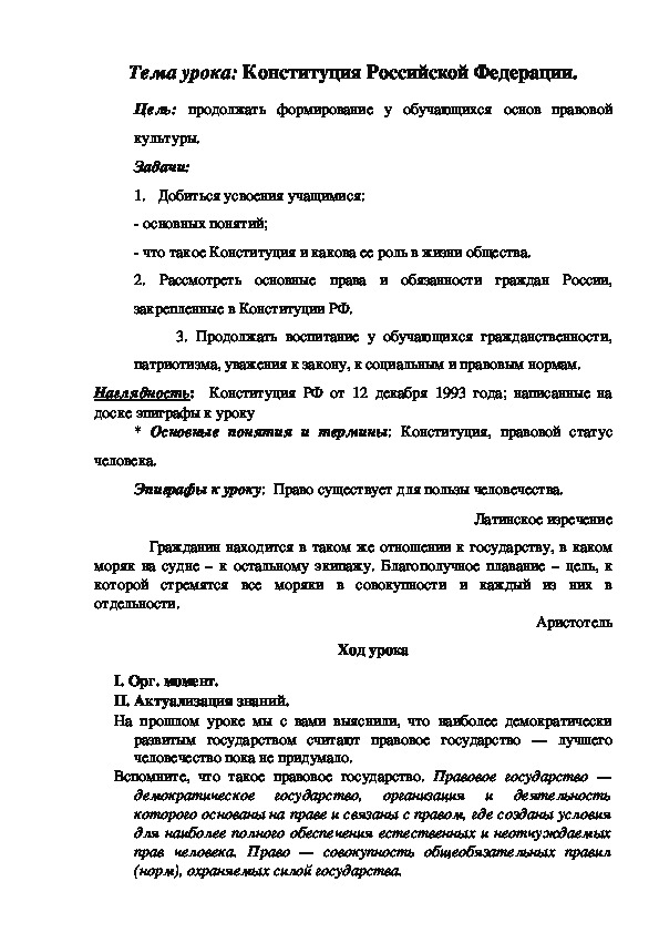 """Урок по обществознанию 9 класс на тему """"Конституция РФ"""""""