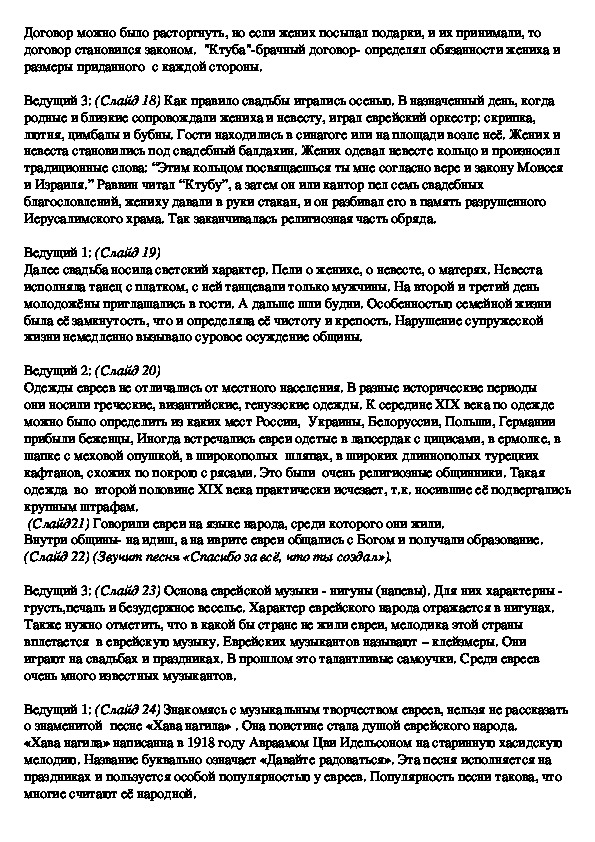 """Материал открытого мероприятия """"Шалом , друзья"""""""
