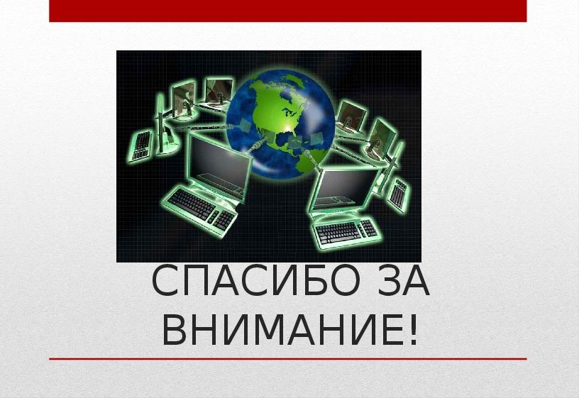 Интернет технология. Передача информации с использованием интернет