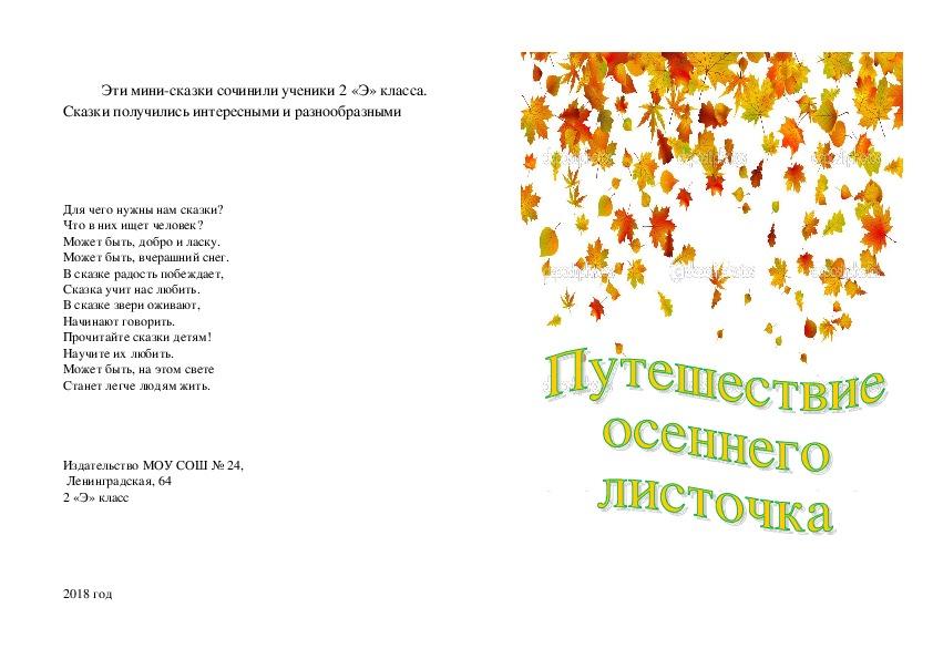 Путешествие осеннего листочка (чтение, 2 класс)