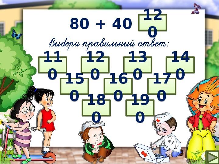 """Презентация по математике """"Выполни сложение и вычитание круглых десятков.  Математический тренажёр"""""""